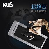 韓國Kus兼有跑步機家用款功能減肥抖音走步機超靜音減震室內迷妳  igo 玩趣3C