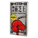 葡萄王極品靈芝王189粒【合康連鎖藥局】