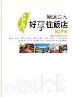 二手書博民逛書店 《嚴選百大:台灣好享住飯店109選》 R2Y ISBN:9868684749│欣傳媒專製中心
