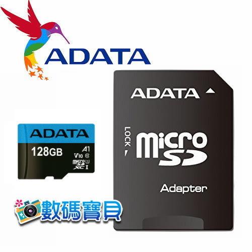 【免運費】 威剛 ADATA Premier microSDXC 128GB UHS-I Class10 (85MB/s,AUSDX128GUICL10A1-RA1,終身保固) 128g