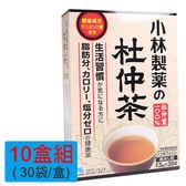 【醫康生活家】小林製藥-杜仲茶包 (1.5gX30包)/盒 10盒組