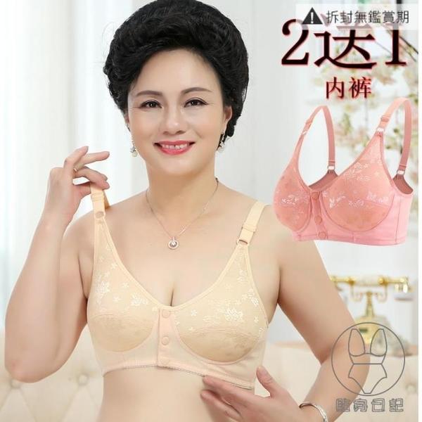無鋼圈細肩帶媽媽內衣文胸前扣胸罩內衣大碼【貼身日記】