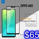 美特柏2.5D OPPO AX5 / AX7 / AX5s 彩色全覆蓋鋼化玻璃膜 全膠帶底板 手機螢幕貼膜 防刮防爆