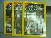 【書寶二手書T6/雜誌期刊_PPM】國家地理雜誌_2002/1+5+6月號_共3本合售_重返諾曼第等