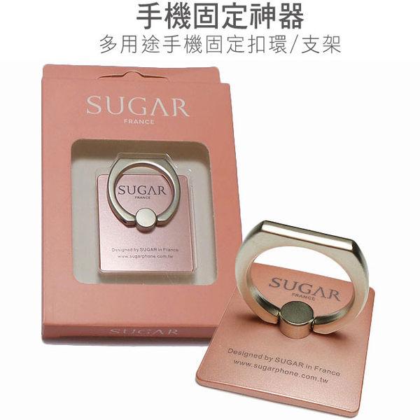 糖果SUGAR手機固定扣環/支架/360度旋轉◆買一送一