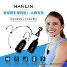 HANLIN-2C 2.4MIC 教學隱...