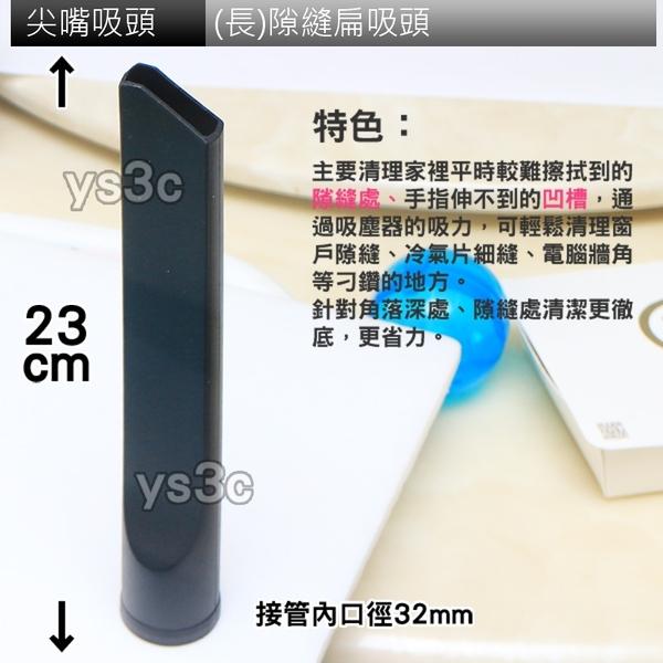 長尖嘴吸頭 (內口徑32mm)長23cm 吸塵器隙縫吸頭 適用 Dirt Devil Hitachi Philips Electrolux ) DTJ2