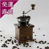 磨豆機 咖啡豆研磨機磨豆機手動咖啡機手工手搖手磨磨粉機小型家用研磨器【快速出貨】