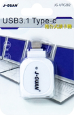 USB3.1 TYPE-C複合式讀卡機