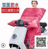 擋風被 電動摩托車擋風被冬季加絨加厚加大電車自行車電瓶車防風罩冬保暖 MKS印象部落