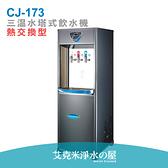 BUDER普德 CJ-173/CJ173三溫水塔式熱交換型飲水機(冰水、溫水皆煮沸) 內含RO純水機 .免費到府安裝