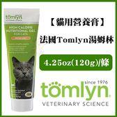 *KING WANG*【411564】法國Tomlyn湯姆林【貓用營養膏。4.25oz 120g】