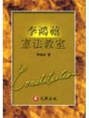 (二手書)李鴻禧憲法教室