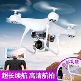 高清專業航拍無人機超長續航四軸飛行器兒童玩具成人充電遙控飛機 千惠衣屋