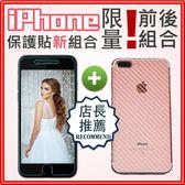 (Q哥)K01 『組合』9H鋼化玻璃貼+卡夢背膜 iPhone區 5/5s SE 6 6s 6+ 6s+ 7 7+ i8