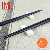 【LMG】抗菌尖頭合金筷 筷子 22cm(5雙)