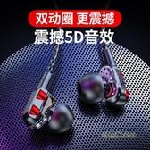 雙動圈耳機重低音炮四核入耳式蘋果手機男女通用原裝「時尚彩虹屋」