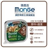 【力奇】MONGE 瑪恩吉 BWILD真野無穀主食貓餐盒-野牛+蔬菜100g 超取限36盒 (C632B01)