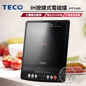 豬頭電器(^OO^) - TECO 東元 IH按鍵式電磁爐【XYFYJ020】