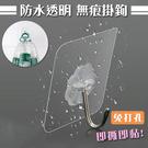 防水透明無痕掛鉤(1入) 承重5公斤 廚...