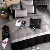 標準雙人床包被套四件組【 MOD5  黑X銀灰X鐵灰 】 素色無印系列 100% 精梳純棉 OLIVIA