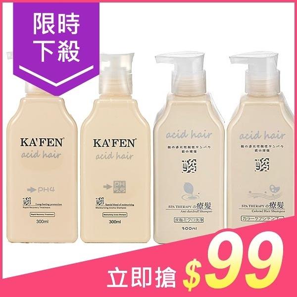 【限購1】KAFEN acid hair亞希朵 酸蛋白 洗髮精/滋養霜 多款可選【小三美日】$350
