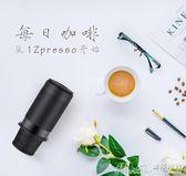 咖啡機便攜原創新品設計咖啡機迷你手壓意式濃縮多功能膠囊機LX【驚喜價格】