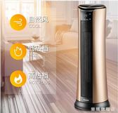 取暖器家用居浴室電暖神器爐立式辦公室電暖氣節能省電暖風機wy