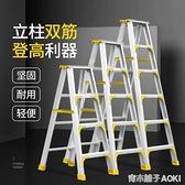 鋁合金人字梯子家用加厚摺疊室內多功能工程鋁梯3四五步2米小樓梯ATF 青木鋪子