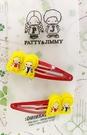 【震撼精品百貨】彼得&吉米Patty & Jimmy~三麗鷗 彼得&吉米造型髮夾兩入-黃*77807