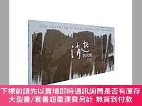 簡體書-十日到貨 R3YY【消逝的風情(The charming folkway,gone with the wind)】 97...