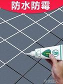 美縫劑瓷磚地磚專用廚房衛生間防水防霉勾縫劑地板填縫膠家用填充 布衣潮人