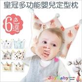 嬰兒枕頭 皇冠兒童機能型防扁頭定型枕-JoyBaby