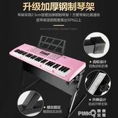 多功能電子琴初學者鋼琴家用61鍵成年人兒童女孩玩具音樂器專業88  (pink Q時尚女裝)
