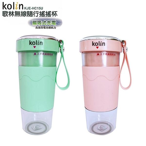 Kolin歌林 無線磁吸式充電搖搖杯果汁機 KJE-HC15U