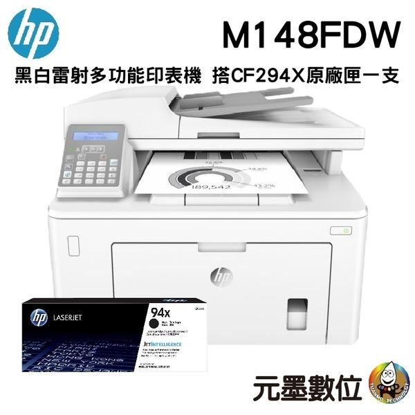 【搭94X原廠碳粉匣一支 登錄送禮卷】HP LaserJet Pro MFP M148fdw 無線黑白雷射雙面傳真事務機 保固三年