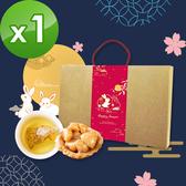 順便幸福-中秋賞月禮盒x1(豆塔+茶)