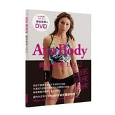 Aya Body健身後愛上自己(國內外正流行CrossFit綜合體能訓練活出自我.活得美麗.活得強健)(附DVD)