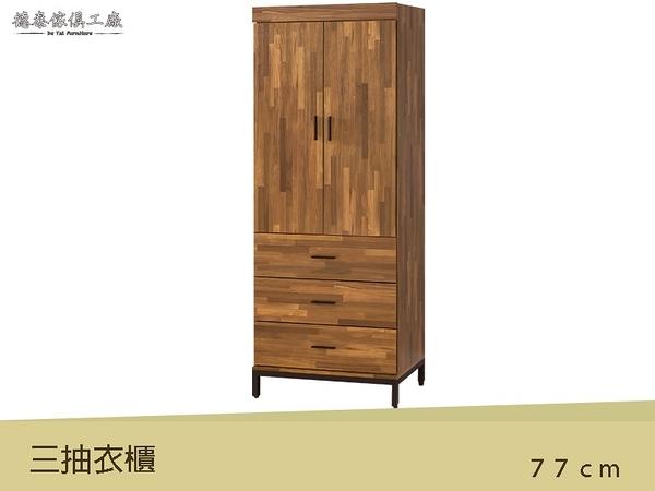 【德泰傢俱工廠】工業風木心板三抽衣櫃 A005-266