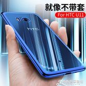 優康 HTC U 11手機殼U11透明防摔硅膠全包軟殼HTCU11保護套男女款 【中秋全館免運】