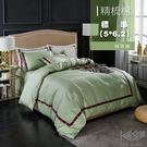 KISS U 精梳棉 編織緞帶 抹茶綠 標準(5*6.2)棉被套 床套 枕頭套 被子 寢具  毯子