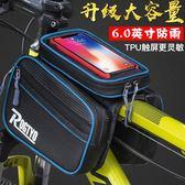 自行車包 自行車包前梁包上管包山地車馬鞍包單車騎行裝備配件手機包車前包 玩趣3C