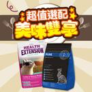 【美味雙享】PureLUXE 循味 天然無穀貓糧11LB + 綠野鮮食 無穀貓糧 15LB (A002B02/A002I03)