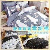Artis台灣製【合版EB1】雙人床包被套 四件組 雪紡棉磨毛加工處理 親膚柔軟