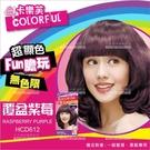 卡樂芙COLORFUL優質染髮霜(50g*2)-覆盆紫莓[57231]