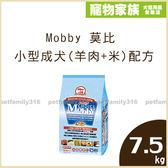 寵物家族*-Mobby 莫比 小型成犬(羊肉+米)配方7.5kg