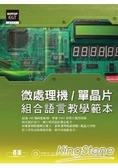 微處理機/單晶片組合語言教學範本