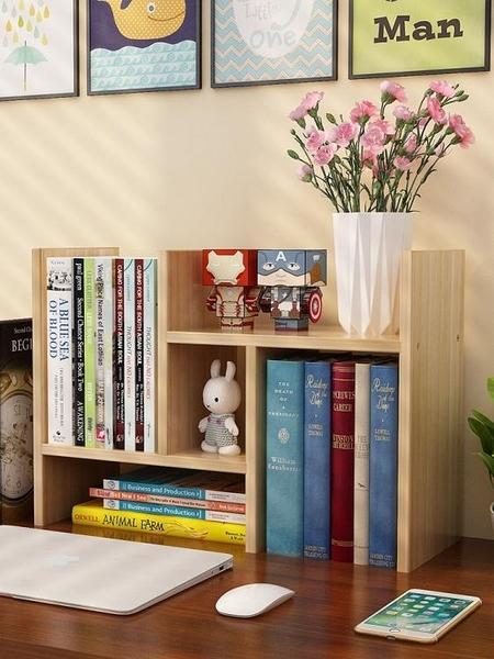 書架 書架簡易桌上置物架簡約現代學生用宿舍小書柜兒童收納辦公書桌面