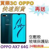OPPO AX7 手機 64G 琉璃藍,送 空壓殼+玻璃保護貼,24期0利率