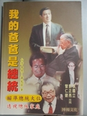【書寶二手書T9/傳記_NRY】我的爸爸是總統_黃光芹